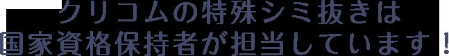 shimi_title_shikaku