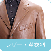 れざー・革衣料