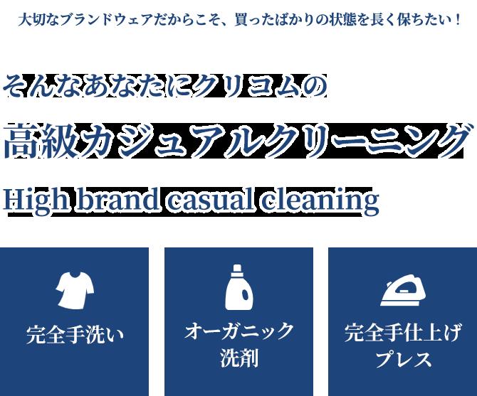 大切なブランドウェアだからこそ、買ったばかりの状態を長く保ちたい!そんなあなたにクリコムの高級カジュアルクリーニング High brand casual cleaning 完全手洗い オーガニック洗剤 完全手仕上げプレス