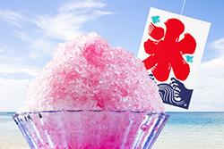夏祭りの定番! かき氷のシロップ染みを落とすには?