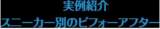 pc_midashi_jitsurei