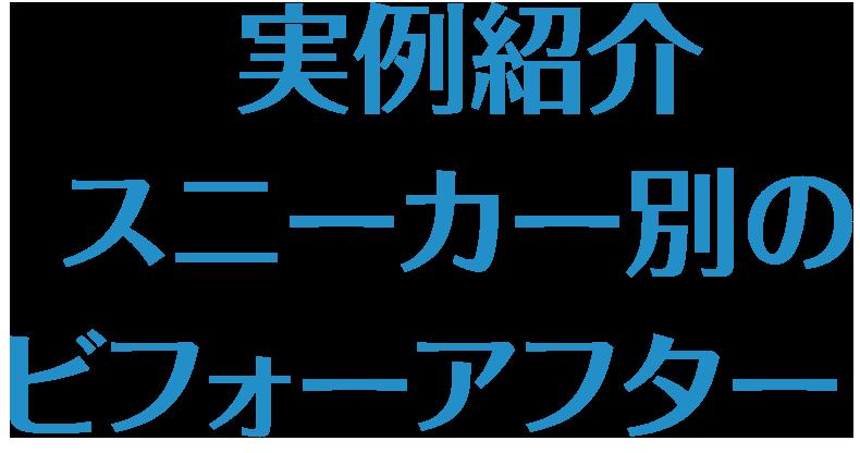 sp_midashi_jitsurei