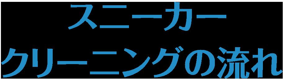 sp_midashi_nagare