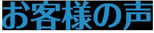 sp_midashi_okyakusama
