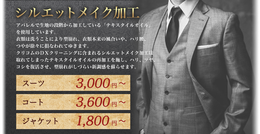 suits_silhouette02